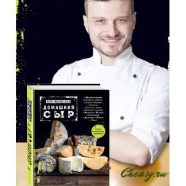 Книга рецептов Домашний сыр
