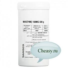 Молокосвёртывающий фермент Marzyme 150 mg, сухой, 500г