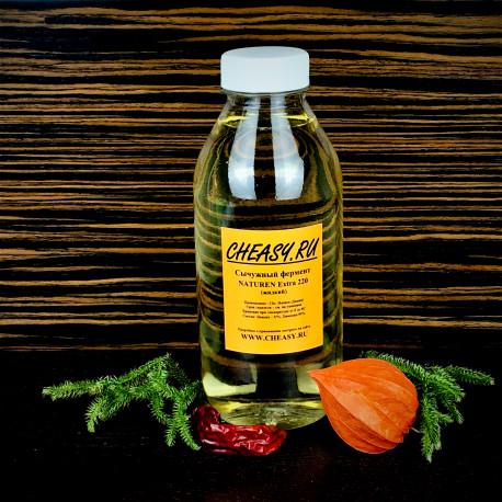 Сычужный фермент жидкий NATUREN Extra 220,  объем 0,5л, Hansen