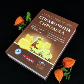 Книга Справочник Сыродела