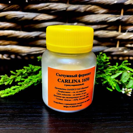 Сычужный фермент CARLINA 1650, сухой, 500г