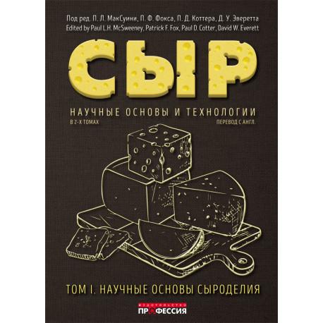 Книга Сыр. Научные основы и технологии (П.Л. МакСуини). В 2-х томах